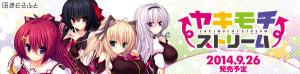 yakimochi-stream-banner